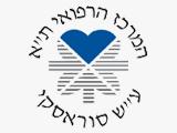 לוגו מרכז רפואי סוראסקי