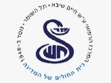 לוגו המרכז הרפואי שיבא