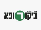 לוגו רשת מרפאות ביקור רופא