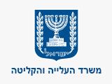 לוגו משרד העליה והקליטה
