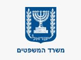 לוגו משרד המשפטים