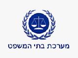 לוגו מערכת בתי המשפט