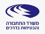 לוגו משרד התחבורה והבטיחות בדרכים