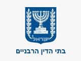 לוגו בתי הדין הרבניים