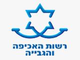 לוגו רשות האכיפה והגביה
