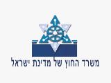 לוגו משרד החוץ