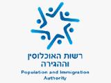 לוגו רשות האוכלוסין וההגירה