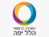 לוגו המרכז הרפואי הלל יפה